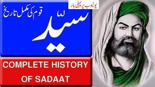 History Of Syed Caste. | سادات خاندان کی تاریخ / सआदत परिवार का इतिहास | Documentary In Urdu/Hindi.