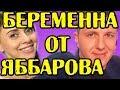 РАПА БЕРЕМЕННА ОТ ЯББАРОВА! НОВОСТИ 02.11.2017