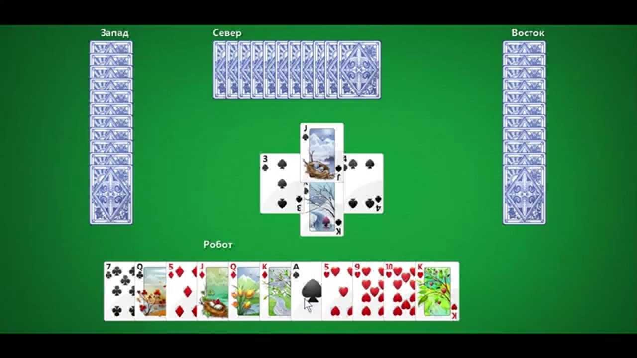 i играть червы карты