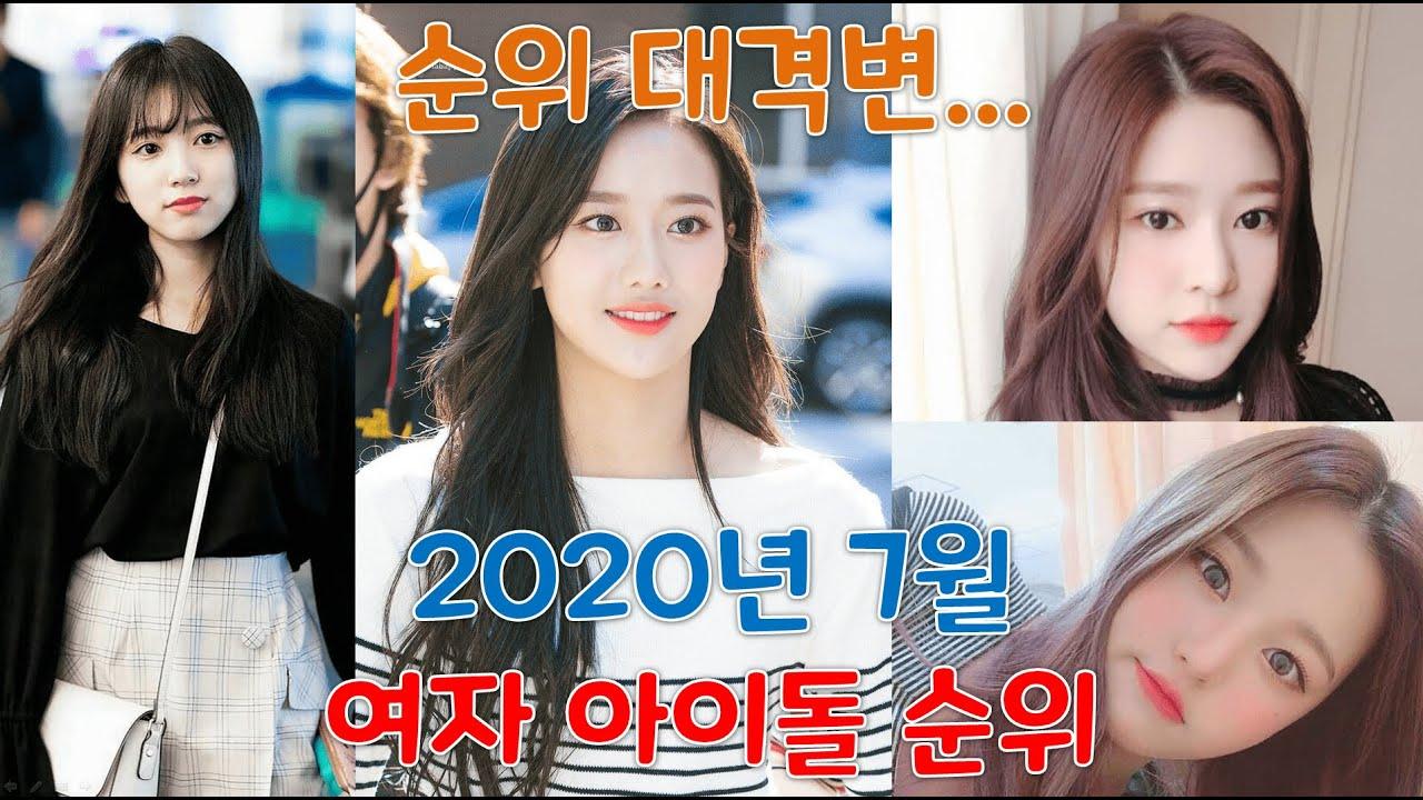 2020년 7월 여자아이돌 순위 !!