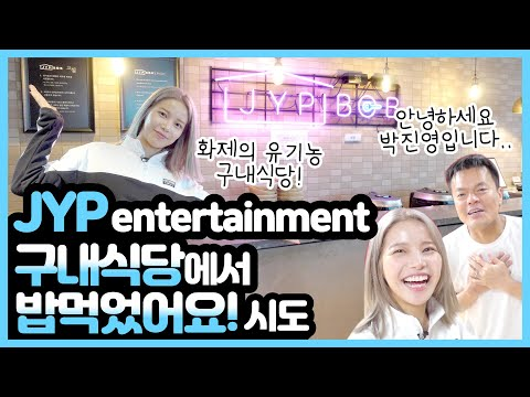 JYP식당에서 유기농 잔뜩 섭취 후! 박진영선배님께서 하신 말씀은?