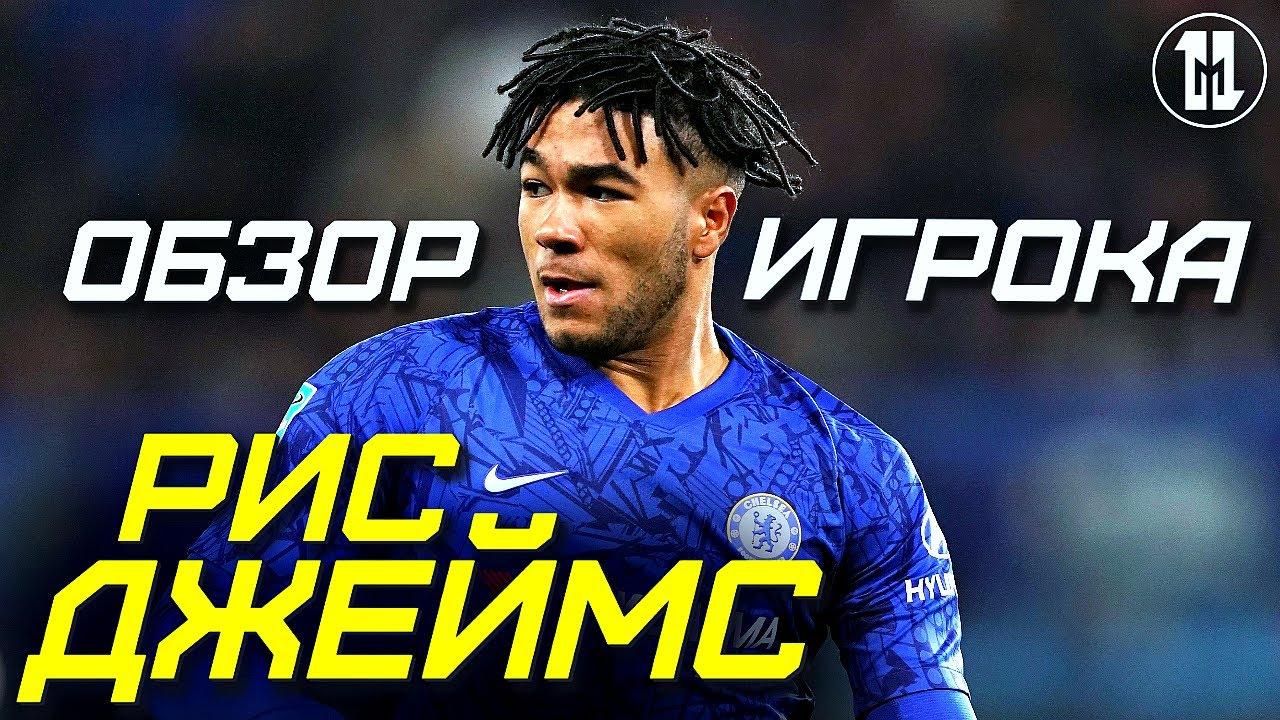 РИС ДЖЕЙМС, обзор игрока «Челси» | 11 МЕТРОВ