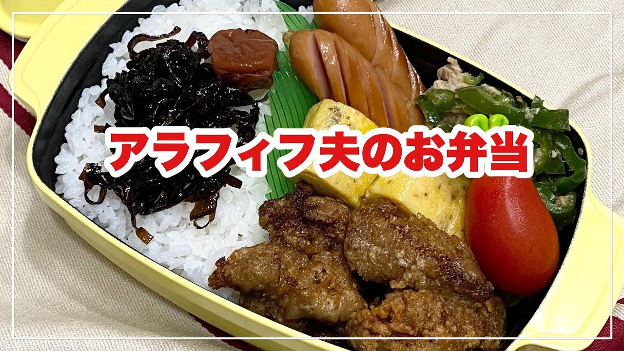 【お弁当】お弁当作り/bento/鶏の唐揚げ《アラフィフ旦那弁当》