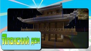 Как построить красивый дом в Minecraft [Японский дом/Японский храм](Строим красивые дома в