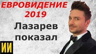 Сергей Лазарев показал свой номер для Евровидения