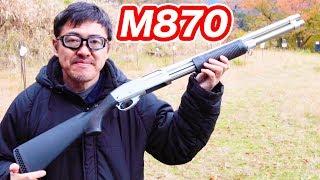 レミントン M870 マリーンマグナム S&T エアコキ 飛距離・ホップ性能 マック堺 エアガンレビュー