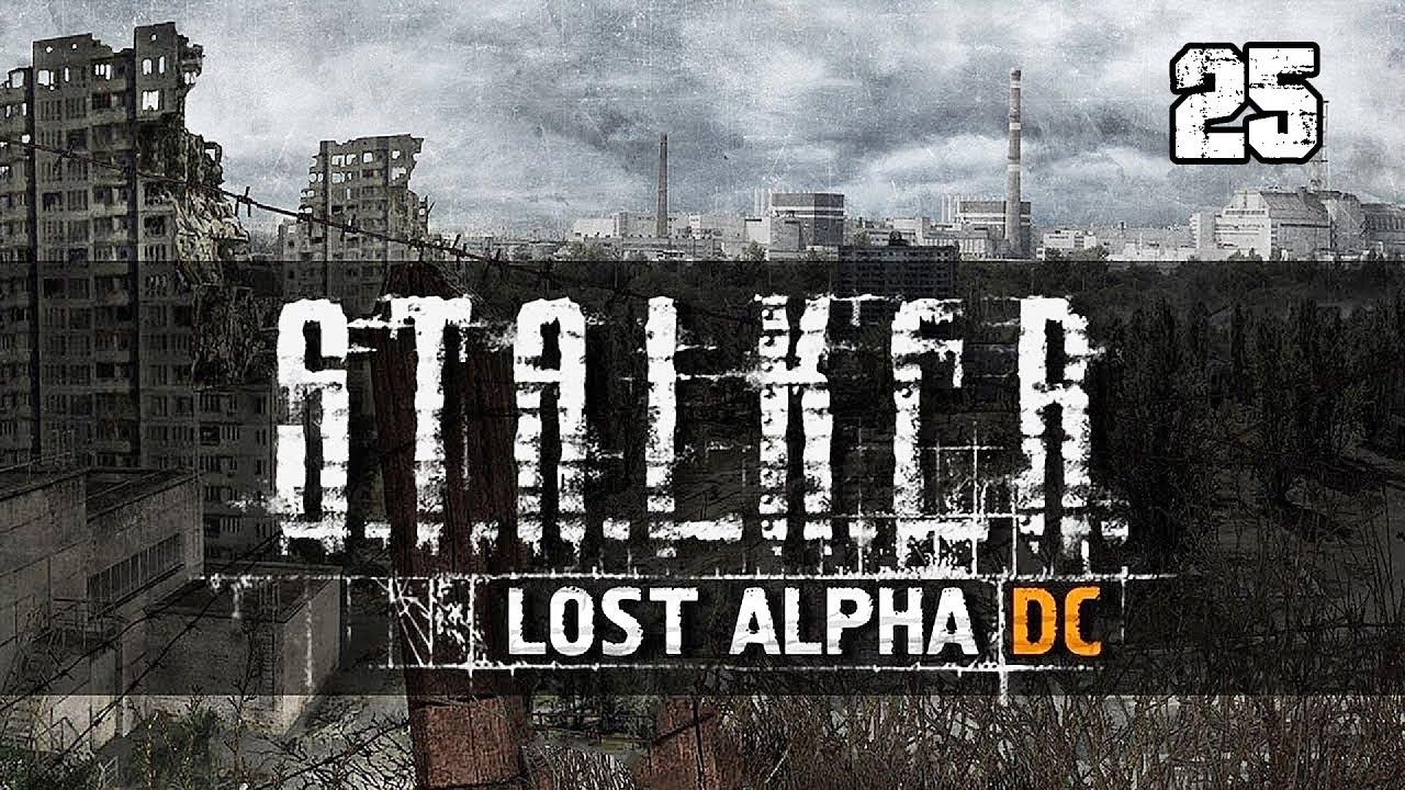 Stalker Lost Alpha DC Extended. Выпуск 25. Стрим с Алексом Отцом.