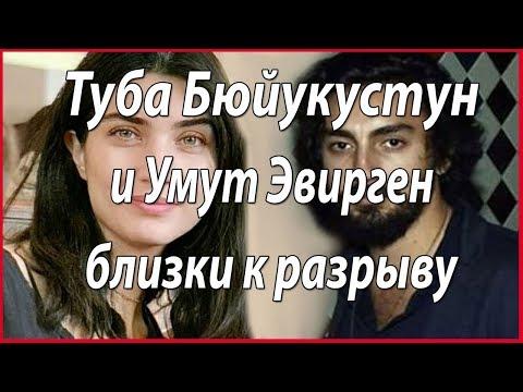 Туба и Умут близки к разрыву отношений #звезды турецкого кино