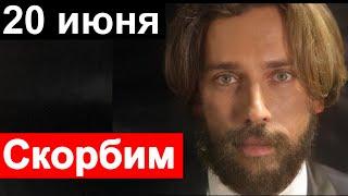 🔥Сегодня 🔥 Не справился с болезнью 🔥 Пугачева Галкин 🔥 Малахов 🔥