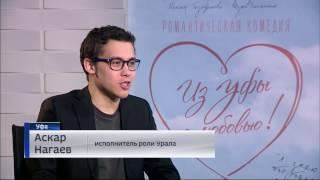 Из Уфы с любовью! Сюжет от телеканала Россия 1, Россия 24, Россия Культура