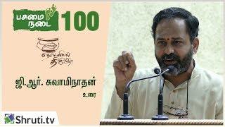 ஜி.ஆர். சுவாமிநாதன் உரை | 100வது பசுமை நடை - தொல்லியல் திருவிழா | G.R. Swaminathan speech