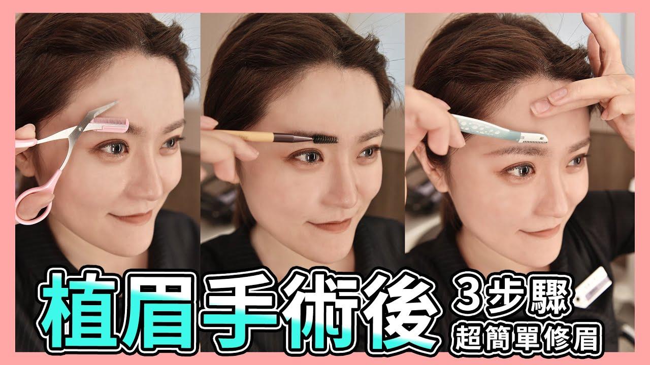 【植眉修剪】植完眉毛如何修眉?超簡單修眉三步驟 男女適用!毛爵示範教學