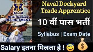 Naval Dockyard Trade Apprentice Salary and Exam Pattern Syllabus
