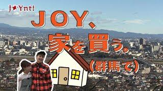 #441 JOY、家を買う!?(群馬で) 前編