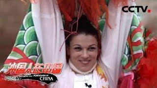 《外国人在中国》 20190811 我在河南学功夫  CCTV中文国际