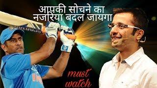 sab kuch aasan hai by sandeep maheshwari motivational video (ft. ms. dhoni) Famous stories