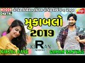 Gaman Santhal Kinjal Dave Mukabalo HD Video Nogoh Digital mp3