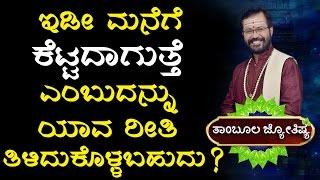 Ravi Shanker Guruji | Horoscope | Astrology | Helpful Tips For Protection | Kannada Astrology
