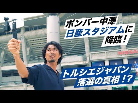 中澤佑二が日産スタジアムをリポート!2002年代表落選の真相とは!?