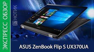 Экспресс-обзор ноутбука ASUS Zenbook Flip S UX370UA C4059T