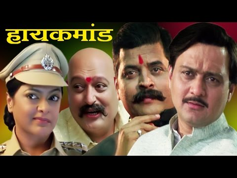 High Command | Marathi Full Movie | Sunil Barve, Sharad Ponk