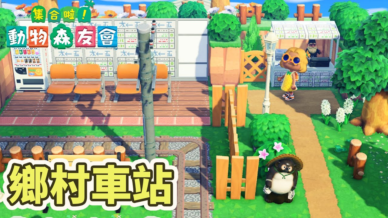 【動物森友會】博物館旁童話鄉村車站 |5星島嶼日記 EP.10|Train station in Animal Crossing