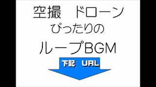 空撮 ドローン ぴったりの著作権フリー BGM thumbnail