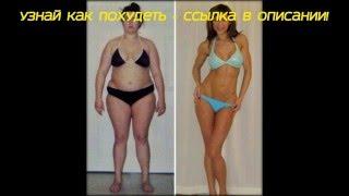 Как похудеть на 5 - 10 кг за одну неделю и убрать живот. Секретный способ похудения!