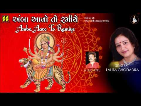 Amba Aavo To Ramiye: Mataji No Garbo | Singer: Lalita Ghodadra | Music: Appu