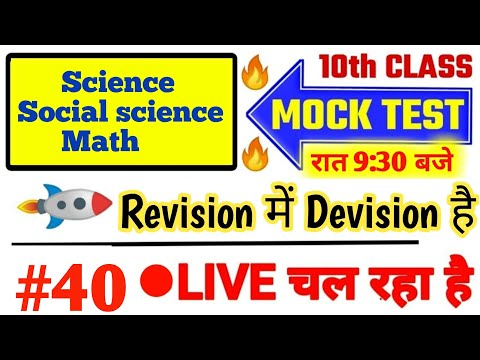 #40, 10th Science, Social And Math Question || 10th important objective question