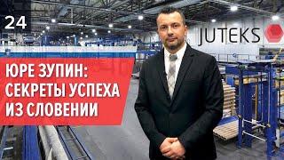 КОРПОРАЦИЯ BIG. День с руководителем. Завод линолеума Juteks изнутри.