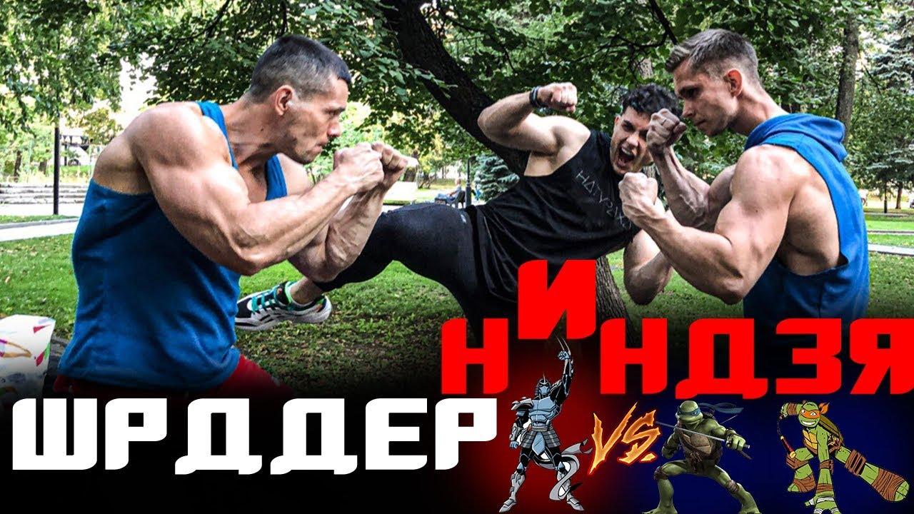 Черепашки Ниндзя ПРОТИВ Шреддера! Archo Morris VS Алексей Шреддер VS Виктор Симкин