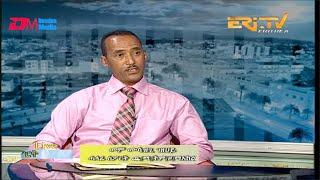 ERi-TV, Eritrea - ዘተ ስፖርት፡ ዘተ ብዛዕባ ዓመታዊ ዝካየድ ስፖርታዊ ውድድራት ኣብ መንጎ ኣብየታዊ ትምህርቲ ዞባ ማእከል