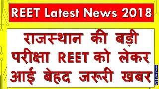 REET Latest News 2018 : राजस्थान की बड़ी परीक्षा REET को लेकर आई बेहद जरूरी खबर