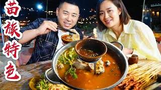 Guizhou vlog. Chao and Xiaoyang came to Kaili, the sour soup fish was very appetizing#ChefChao