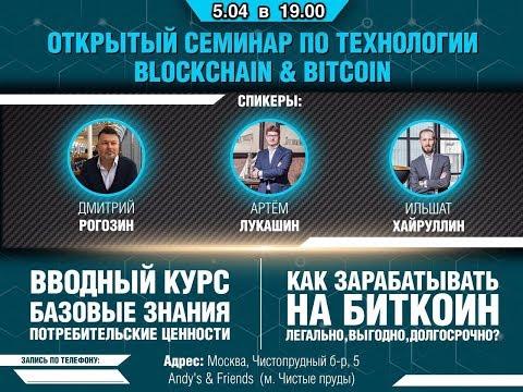 Открытый семинар Best Bitclub Team о технологии блокчейн и биткоин  05-04-18
