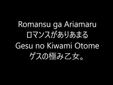ロマンスがありあまる ゲスの極み乙女 Gesu No Kiwami Otome