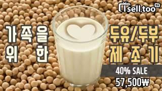 GMO/유전자 변형 걱정없는 두유/두부제조기~!