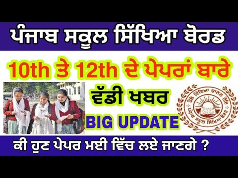 PSEB 10TH 12TH BOARD EXAM/BIG UPDATE/TODAY BREAKING NEWS /BY HR EXAMS STUDY