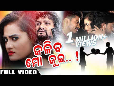 Jaliba Mo Jui - Odia New Music Video - Humane Sagar - HD
