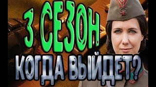 По законам военного времени 3 сезон - Дата выхода, премьера, содержание