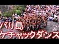 【バリ島名物】インドネシア・バリ島・ケチャックダンス(ケチャ)Kecak Dance in Bali island in Indonesia