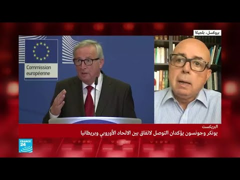 الإعلان عن التوصل لاتفاق خروج بريطانيا من الاتحاد الأوروبي  - نشر قبل 3 ساعة