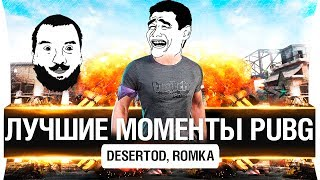 ЛУЧШИЕ МОМЕНТЫ PUBG - DeS, Romka