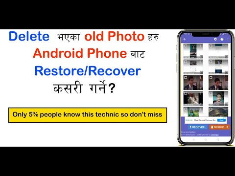 How to recovery deleted photo in android phone? Restore deleted photo . @technical view @technology