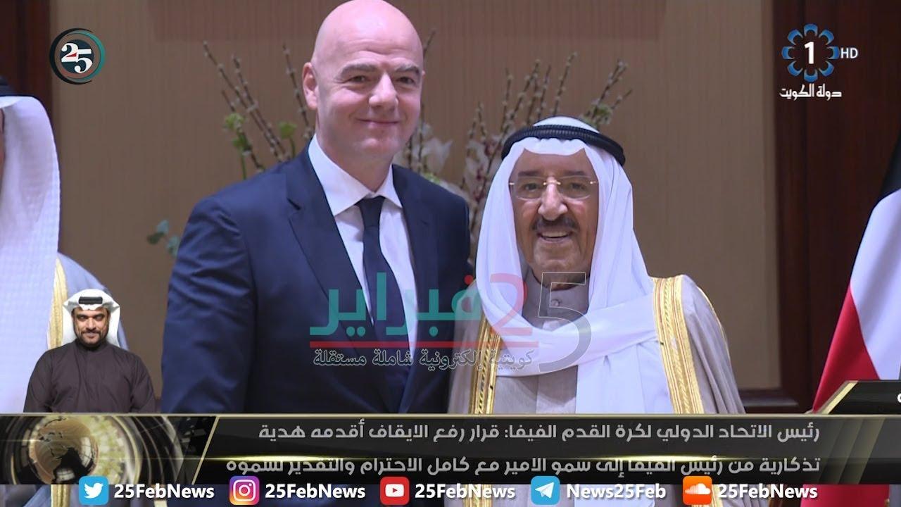 Photo of سمو الأمير يستقبل رئيس «فيفا» بعد #رفع_الإيقاف_الرياضي عن كرة القدم الكويتية – الرياضة