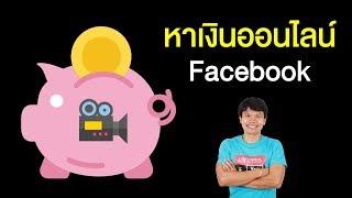 หาเงินออนไลน์ จากวิดีโอบน Facebook ทำตามได้ทันที