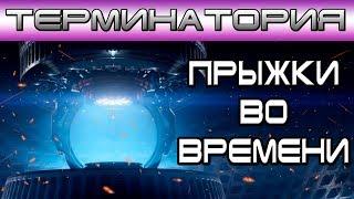 Терминатория - Прыжки во времени [ОБЪЕКТ] Terminator time jumping