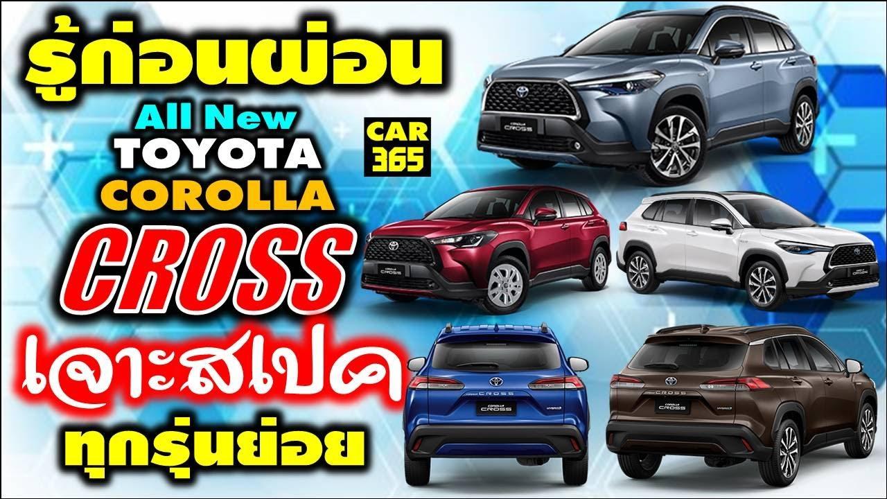 (เจาะลึก-ทุกรุ่นย่อย) รู้ก่อนผ่อน กับเจ้า ALL NEW Toyota Corolla CROSS 2020 !!!