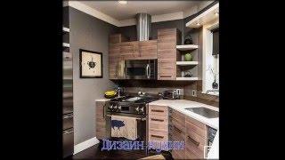Дизайн кухни(, 2016-03-24T14:43:47.000Z)